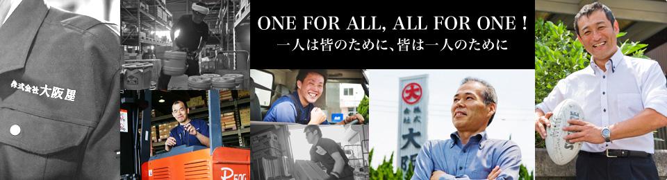 一人は皆のために、皆は一人のために