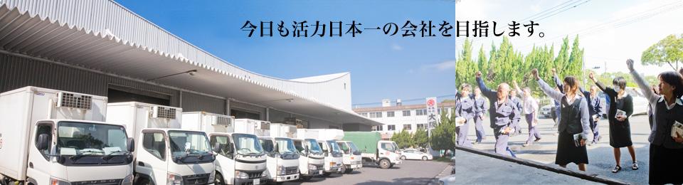 今日も活力日本一の会社を目指します。