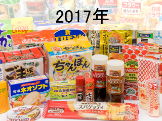 2017年おすすめ商品